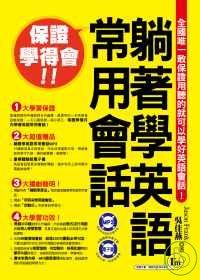 躺著學英語常用會話(附1MP3+1體驗版電子書)
