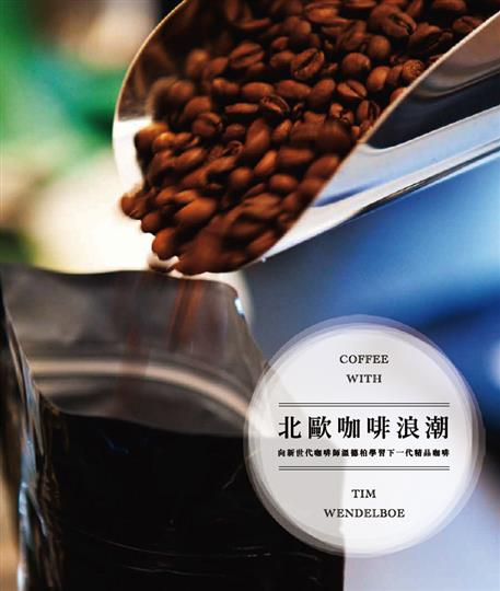 北歐咖啡浪潮