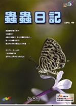 數位寫真—蟲蟲日記(附光碟)