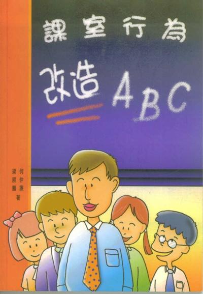課室行為改造 ABC