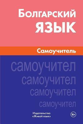 Bolgarskij jazyk. Samouchitel'