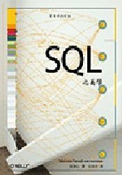 SQL之美學