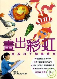 畫出彩虹 開啟孩子繪畫教育