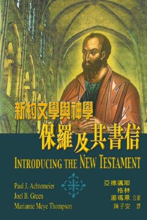 新約文學與神學:保羅及其書信