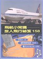 飛航小常識:旅人飛行祕笈158