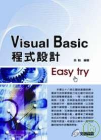 Visual Basic程式設計 Easy try(附光碟)