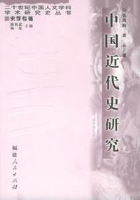 二十一世纪中国人文学科学术研究史丛书 中国近代史研究
