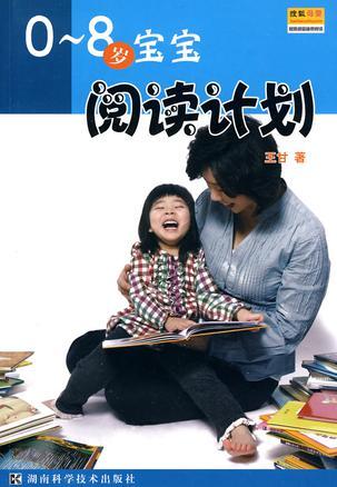 0-8歲寶寶閱讀�...