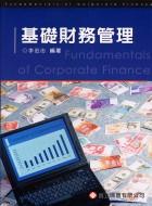 基礎財務管理