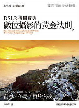 DSLR 構圖寶典:數位攝影的黃金法則