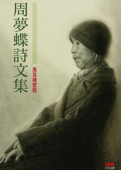 周夢蝶詩文集
