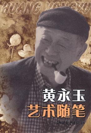 黄永玉艺术随笔