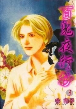 百鬼夜行抄 03