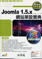 Joomla 1.5.x網站架設寶典(附光碟)