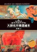 大師名作精選繪本(18書+18CD)