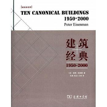 建築新視界:建築經典.1950-2000