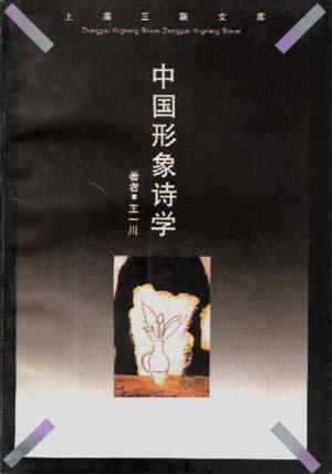 中国形象诗学