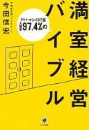 アパ・マン137室入居率97.4%の満室経営バイブル