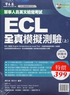 ECL全真模擬測驗