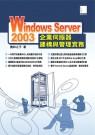 Windows Server 2003 企業伺服器建構與管理實務