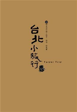 台北小旅行