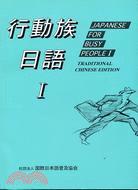 行動族日語 Ⅰ