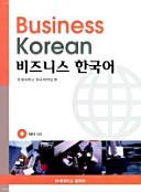 비지니스 한국어