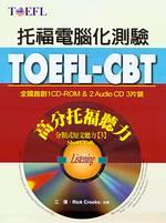 TOEFL-CBT高分托福聽力【分類式短文聽力】(3)