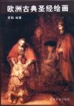 欧洲古典圣经绘画