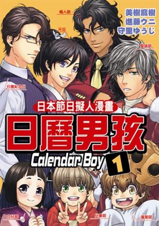 日曆男孩 1