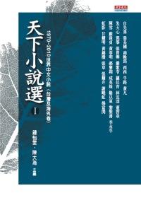 天下小說選Ⅰ:1970~2010世界中文小說