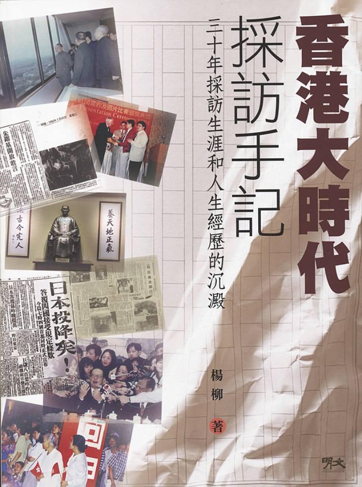 香港大時代採訪手記