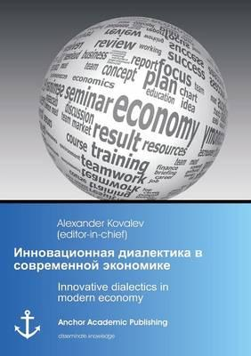 Innovative dialectics in modern economy