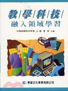 教學科技融入領域學習
