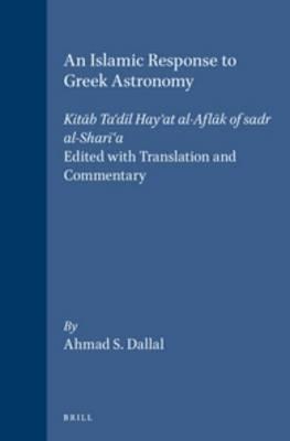 An Islamic Response to Greek Astronomy