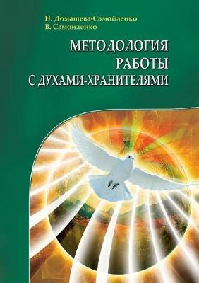 The Methodology of W...