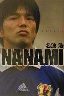 Nanami 終わりなき旅
