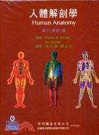 人體解剖學第三〈更新〉版