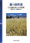 麦の自然史