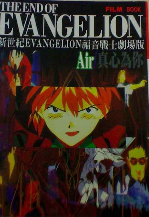 新世紀EVANGELION福音戰士Air FILM BOOK