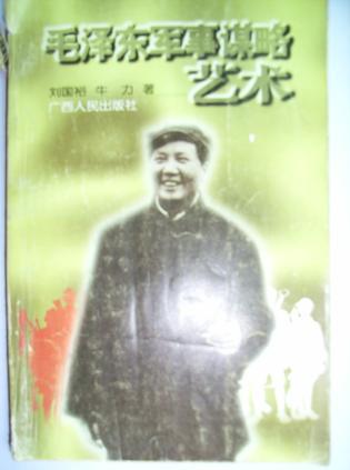 毛泽东军事谋略艺术