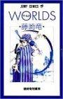 Worlds―藤崎竜短編集
