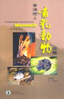 香港陸上哺乳類動物圖鑑