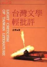 臺灣文學輕批評