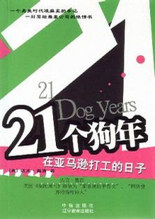 21个狗年
