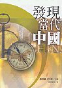 發現當代中國