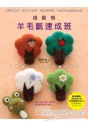超質感羊毛氈速成班:蘋果綠40款全系列創意手作(附DVD)