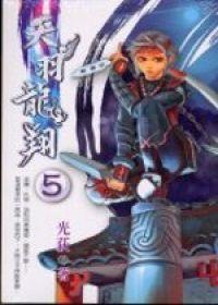 天羽龍翔5