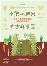 不依賴農藥的家庭菜園