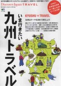 いま行きたい九州トラベル 豪華寝台列車ななつ星in九州のすべてを公開!(エイムック)